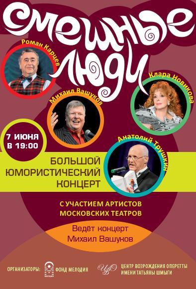 Юмористические сценарий концертов